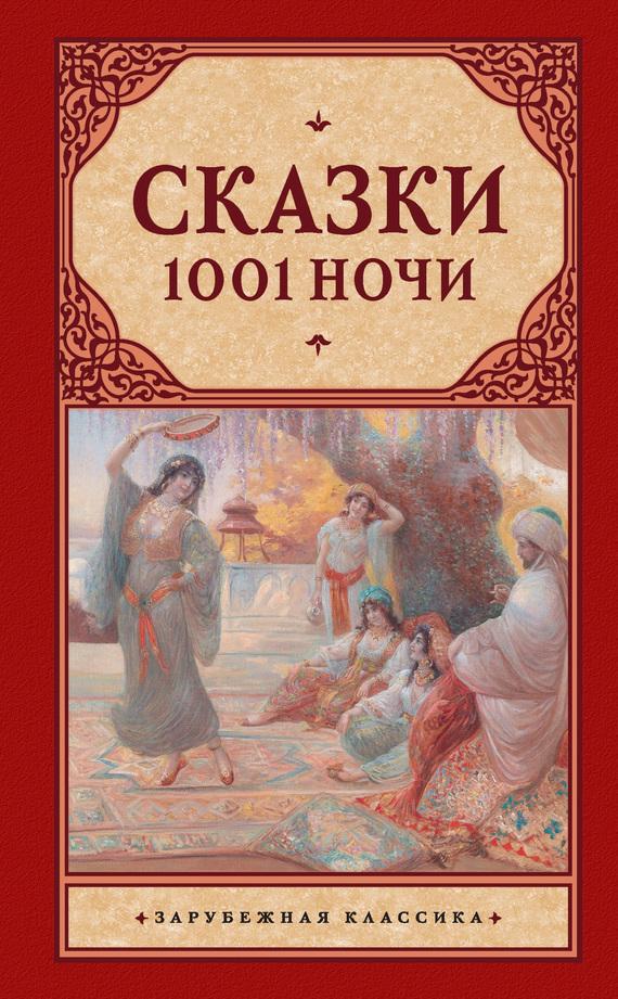 Эпосы, легенды и сказания Сказки 1001 ночи (сборник)