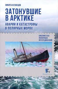 - Затонувшие в Арктике. Аварии и катастрофы в полярных морях