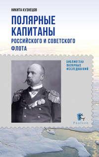 Кузнецов, Н. А.  - Полярные капитаны российского и советского флота