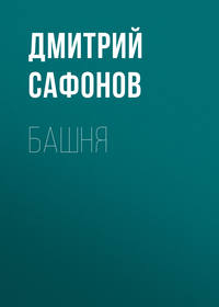 Сафонов, Дмитрий  - Башня