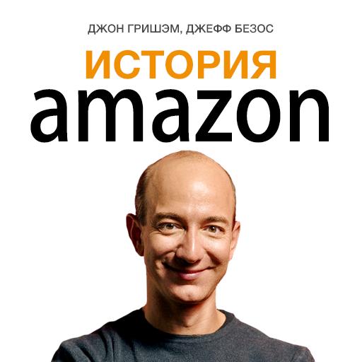 История Amazon. Джефф Безос изменяется неторопливо и уверенно