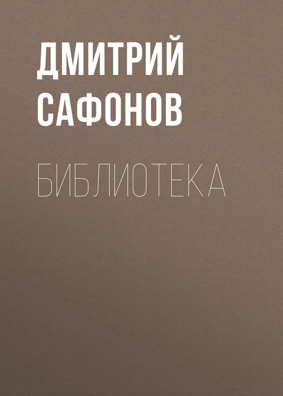 Дмитрий Сафонов Библиотека левин с год жизни как прожить его так словно он последний
