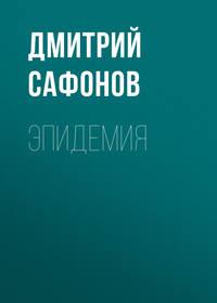 Сафонов, Дмитрий  - Эпидемия