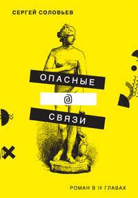 Сергей Соловьев - Опасные@связи
