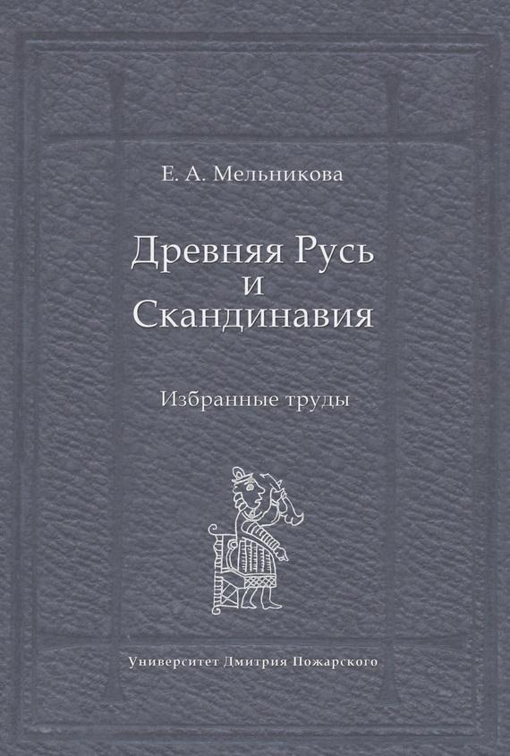 Обложка книги Древняя Русь и Скандинавия: Избранные труды, автор Е. А. Мельникова