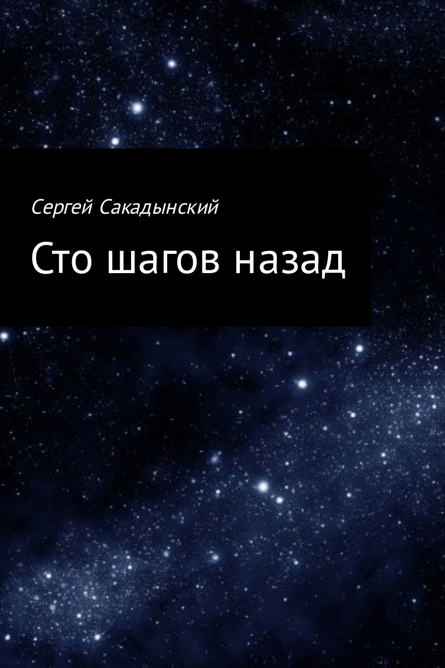 Сергей Сакадынский - Сто шагов назад