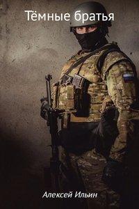 Ильин, Алексей Михайлович  - Тёмные братья