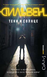Доминик Сильвен - Тени и солнце