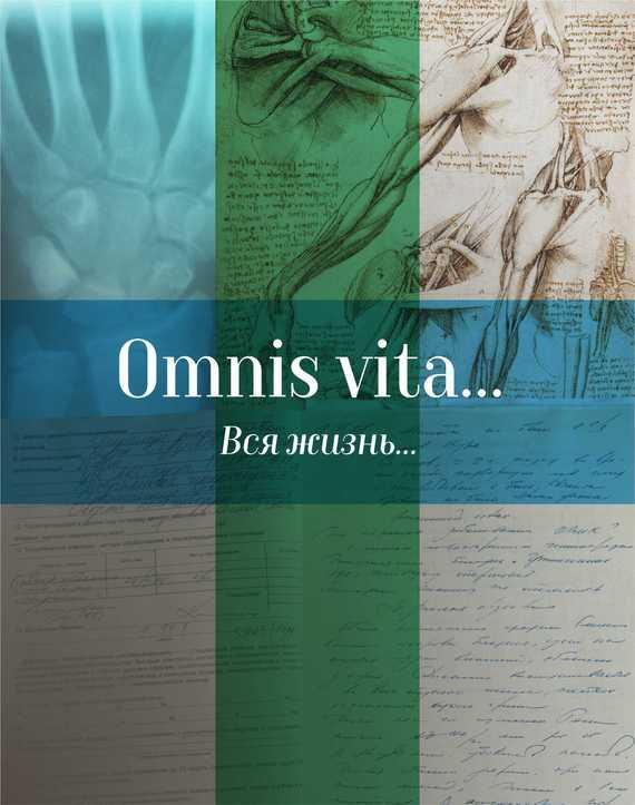Omnis vita… Вся жизнь… История здравоохранения в Осинском районе