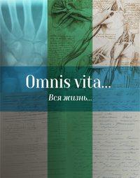 Отсутствует - Omnis vita… Вся жизнь… История здравоохранения в Осинском районе