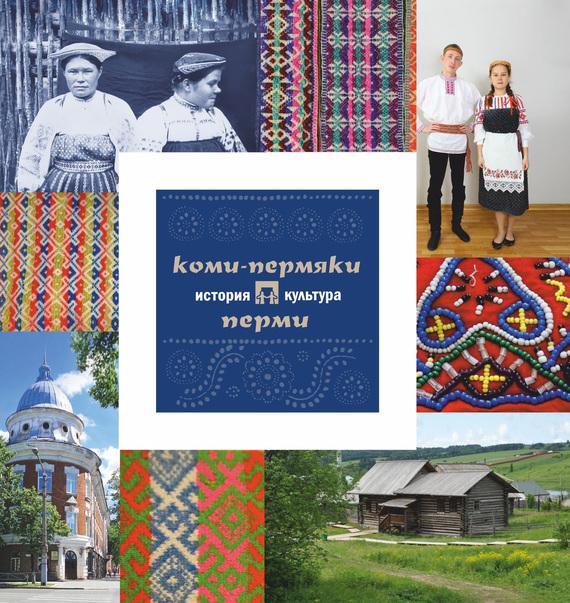 А. В. Черных Коми-пермяки Перми: история и культура