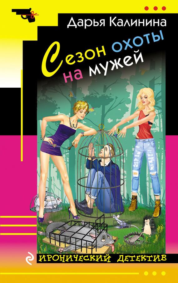 Дарья Калинина Сезон охоты на мужей