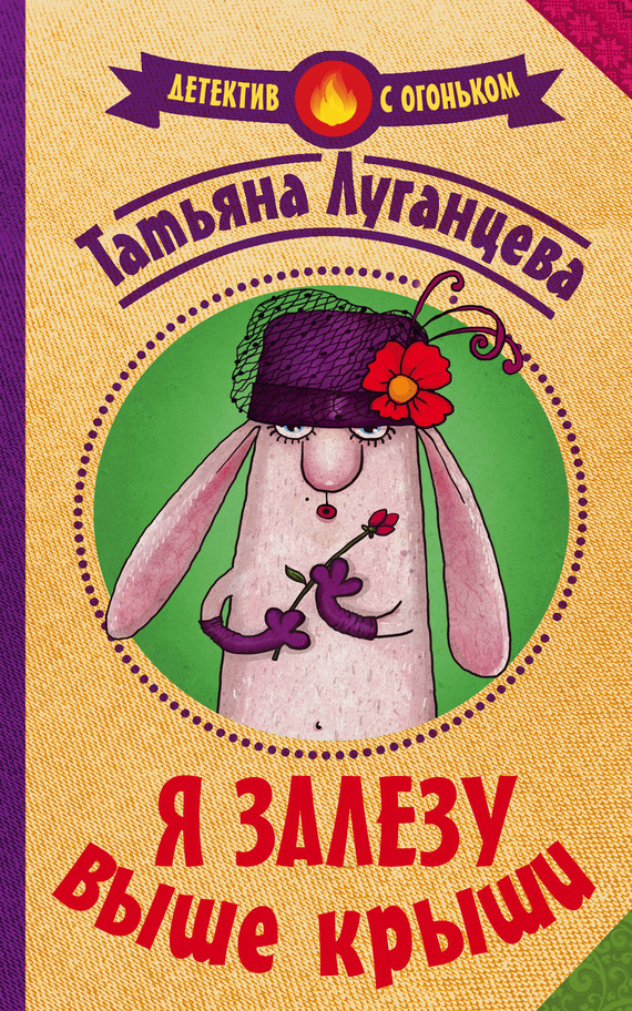 Обложка книги Я залезу выше крыши, автор Татьяна Луганцева