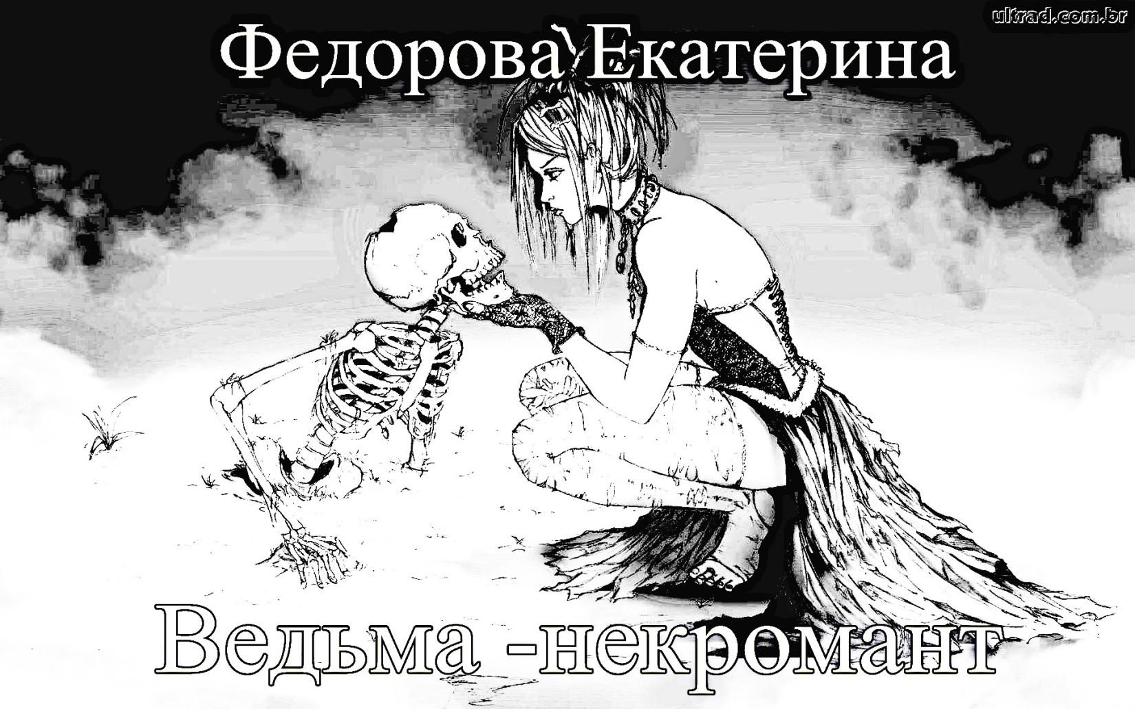 Екатерина Владимировна Федорова Ведьма-некромант глаголева екатерина владимировна луи рено