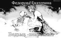 - Ведьма-некромант