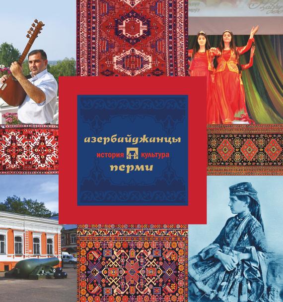 М. С. Каменских Азербайджанцы Перми: история и культура