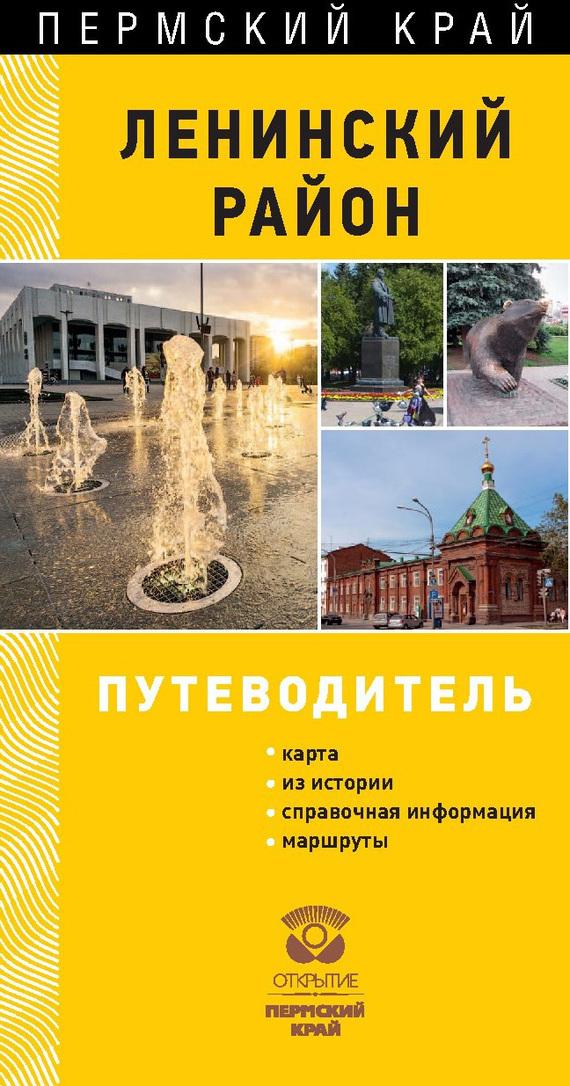 Коллектив авторов Пермь. Ленинский район