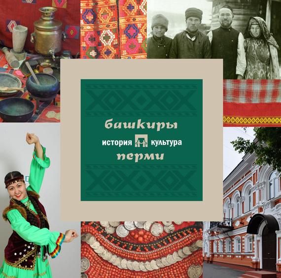 А. В. Черных Башкиры Перми: история и культура