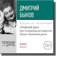 """Быков, Дмитрий  - Лекция «Открытый урок: Пушкин """"Капитанская дочка""""»"""