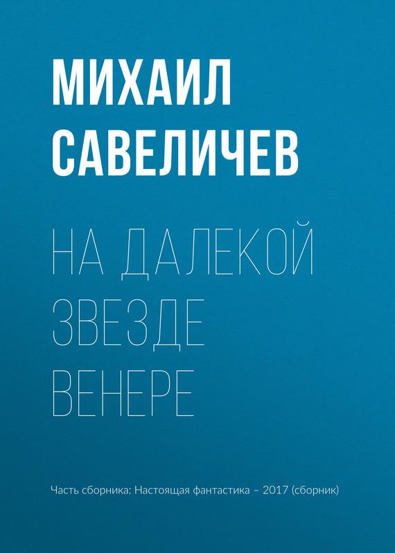 Михаил Савеличев На далекой звезде Венере михаил савеличев под счастливой звездой