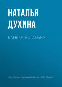 Наталья Духина - Ванька-встанька