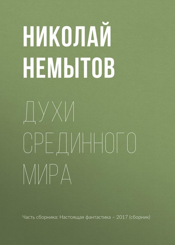 Николай Немытов Духи Срединного мира клемешье дозоры участковый 2cdmp3