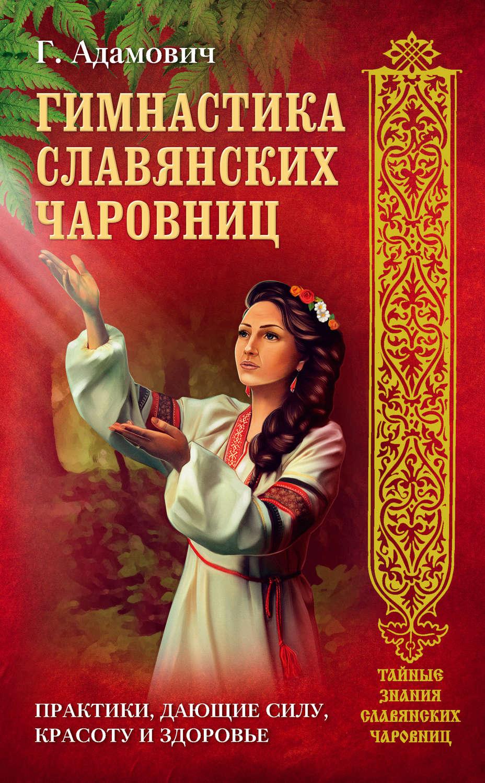 Скачать книгу славянская гимнастика