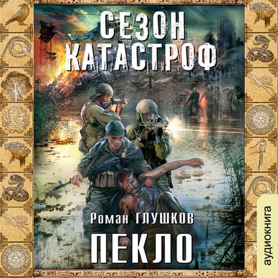 Роман Глушков Пекло роман глушков лед и алмаз