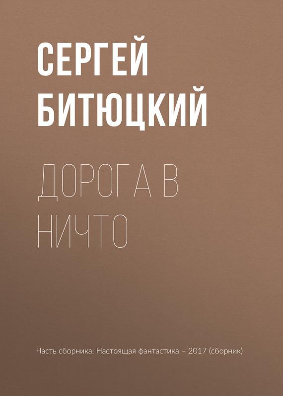 Сергей Битюцкий Дорога в ничто сергей баричев петергофская дорога – 2
