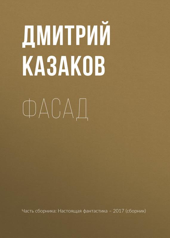 Дмитрий Казаков Фасад дмитрий казаков кровь ангелов