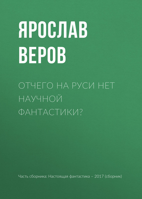 Ярослав Веров Отчего на Руси нет научной фантастики? ярослав веров третья концепция равновесия