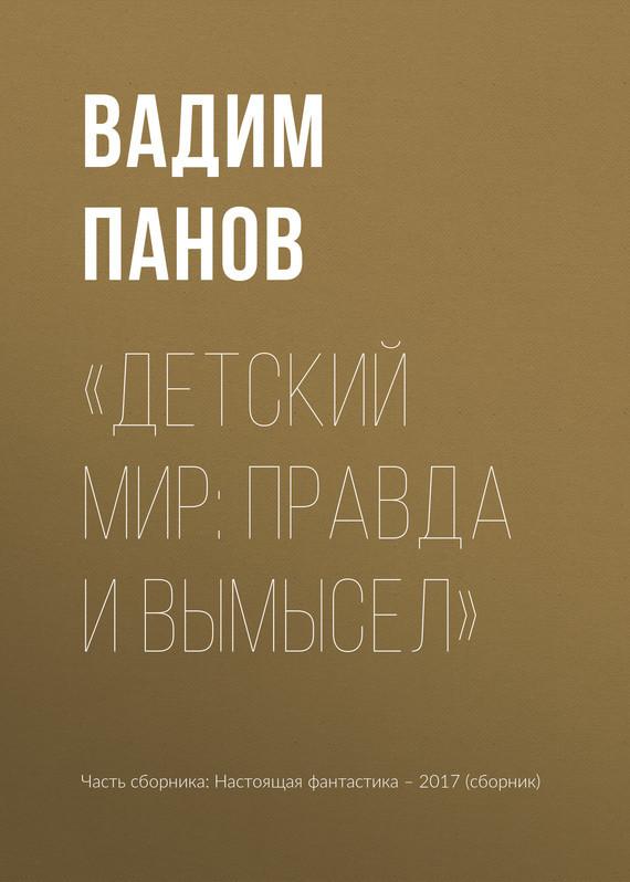 Вадим Панов «Детский мир: правда и вымысел» вадим панов ведьма