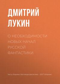 - О необходимости новых начал русской фантастики
