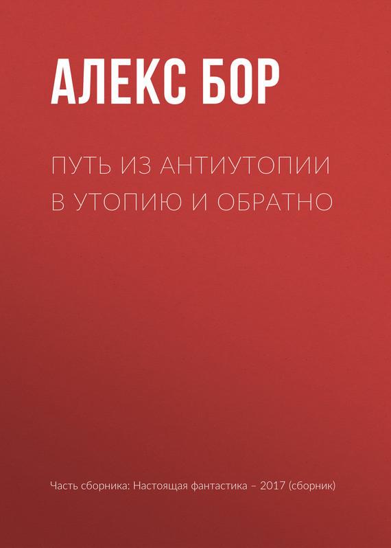 Алекс Бор Путь из антиутопии в утопию и обратно