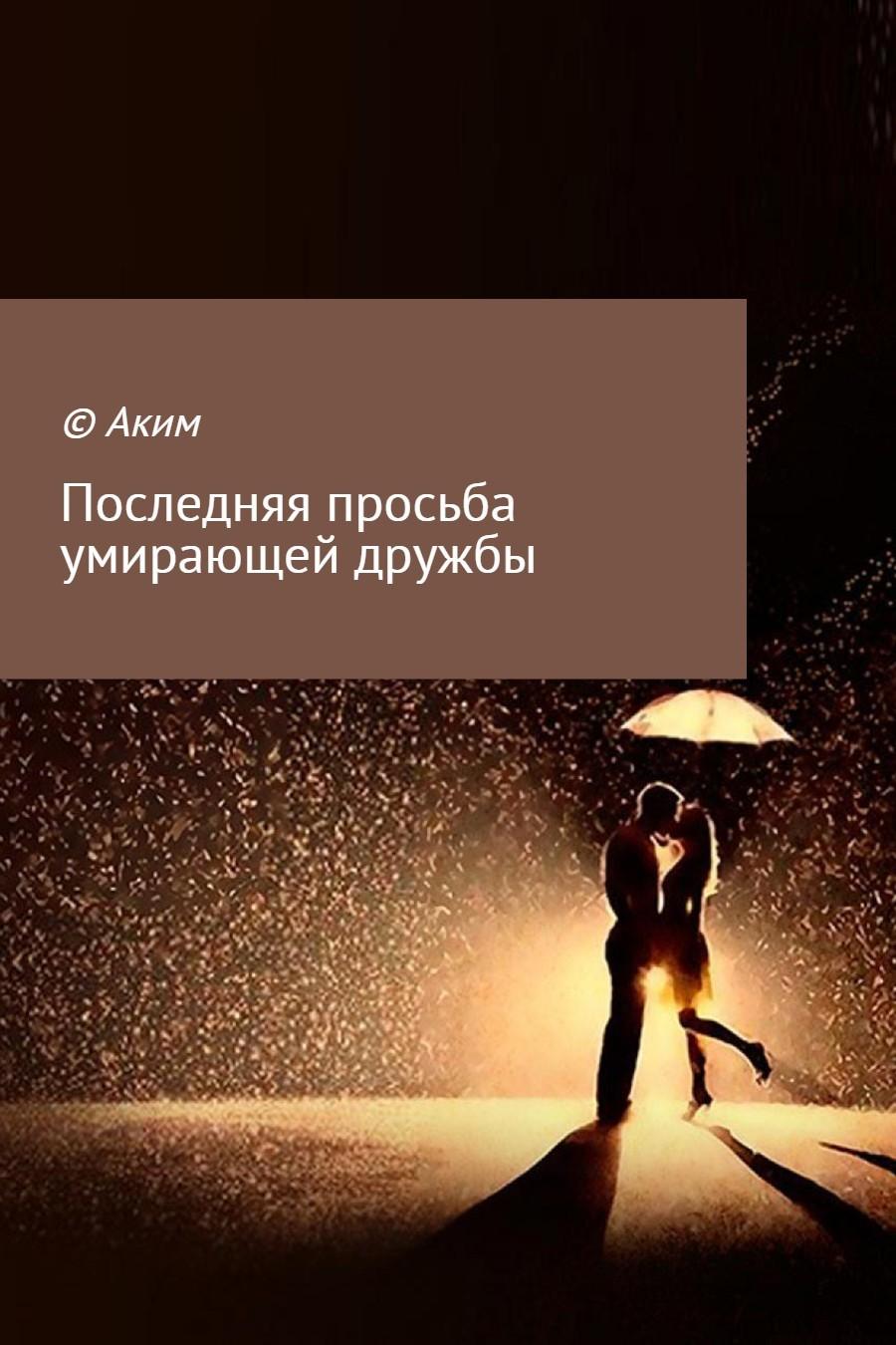 Аким Титов - Последняя просьба умирающей дружбы