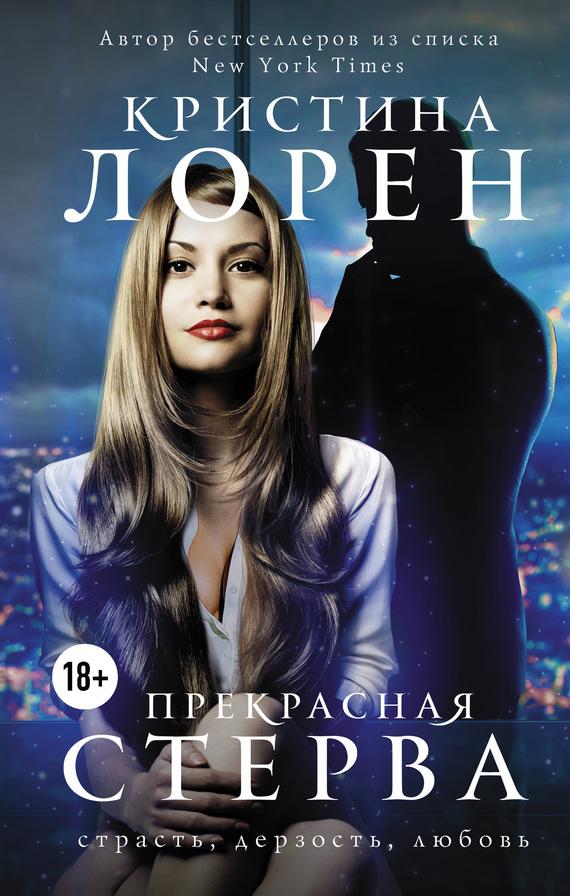 Кристина Лорен Прекрасная стерва (сборник)
