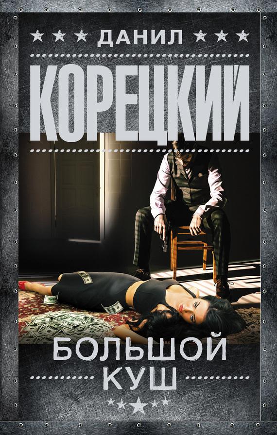 яркий рассказ в книге Данил Корецкий