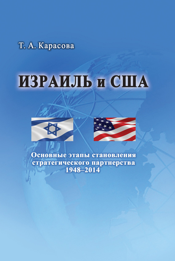 Татьяна Карасова Израиль и США: Основные этапы становления стратегического партнерства 1948–2014 как айфон 5s в сша с контрактом