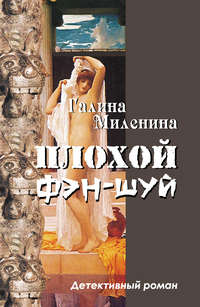 Галина Миленина - Плохой фэн-шуй