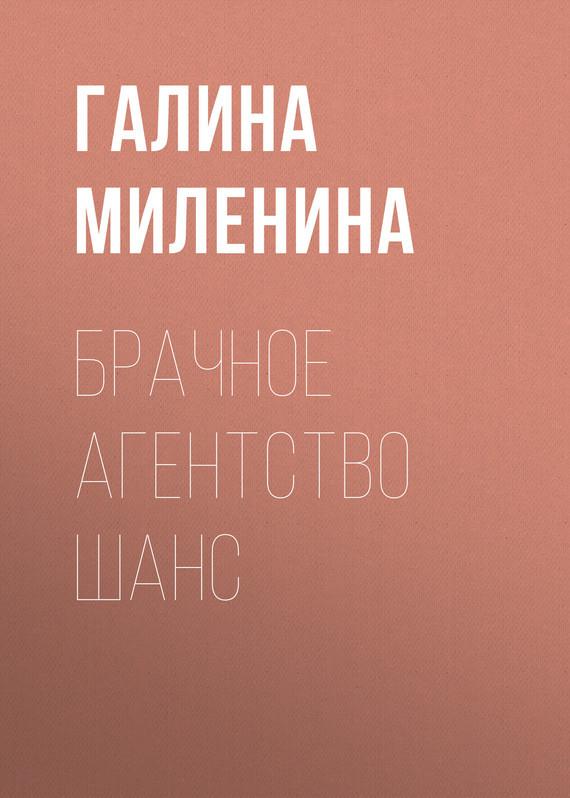 Галина Миленина Брачное агентство Шанс