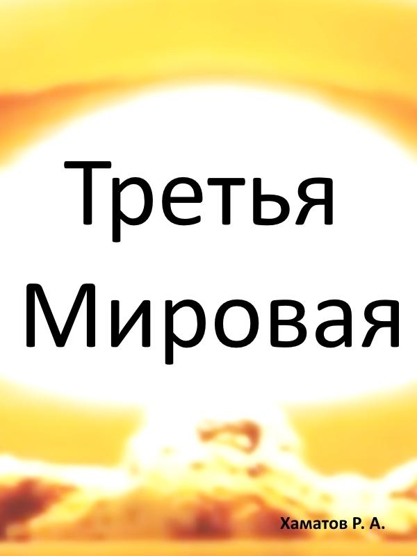 интригующее повествование в книге Ринат Азатович Хаматов