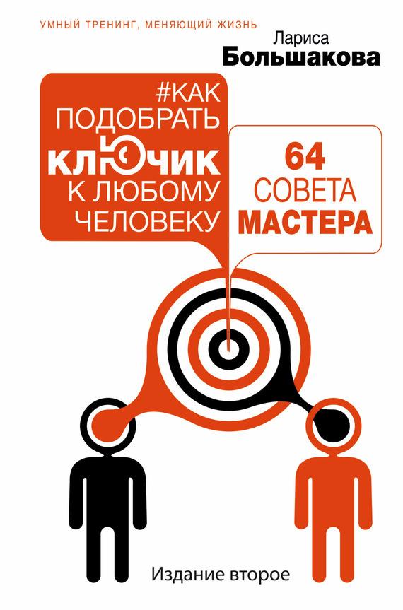 Обложка книги Как подобрать ключик к любому человеку: 64 совета мастера, автор Большакова, Лариса