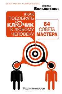 Большакова, Лариса  - Как подобрать ключик к любому человеку: 64 совета мастера