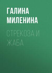 Миленина, Галина  - Стрекоза и Жаба