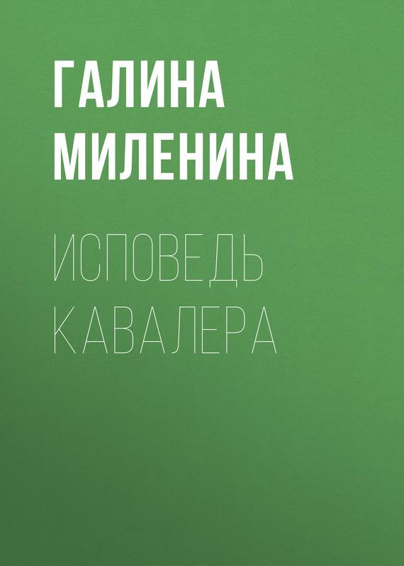 Галина Миленина Исповедь кавалера какую лучше дверь входную