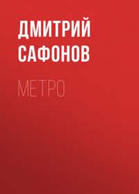Сафонов, Дмитрий  - Метро