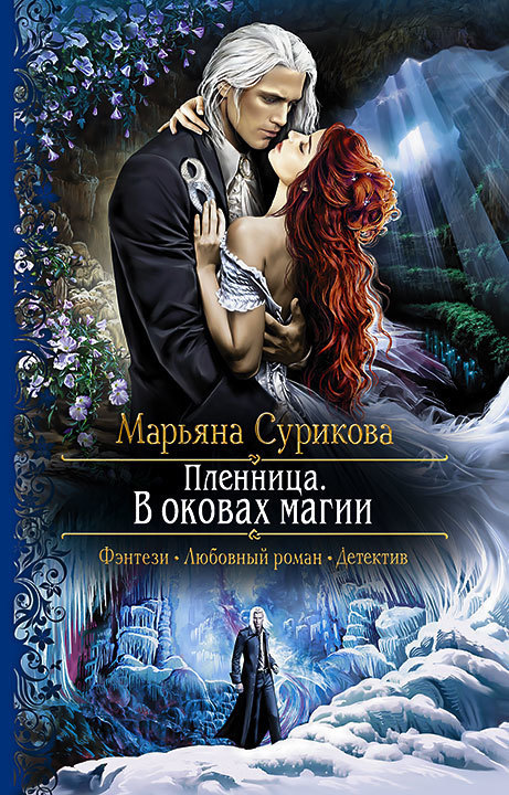 Марьяна Сурикова Пленница. В оковах магии вальехо б магическая сила