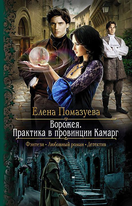 напряженная интрига в книге Елена Помазуева