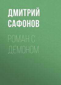 Сафонов, Дмитрий  - Роман с демоном