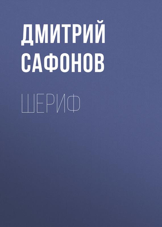 Дмитрий Сафонов Шериф дмитрий янковский знак пути